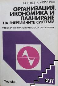 Организация, икономика и планиране на енергийните системи