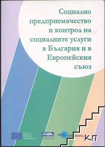 Социално предприемачество и контрол на социалните услуги в България и в Европейския съюз