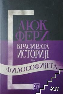 Красивата история на философията