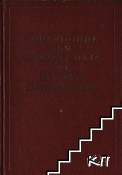 Справочник към съчиненията на Георги Димитров