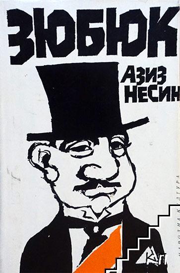 Зюбюк