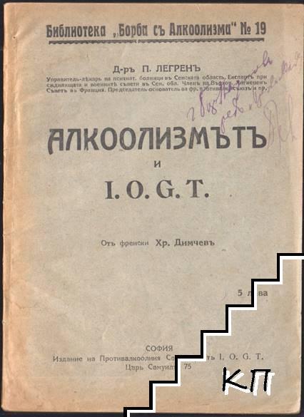 Aлкоолизмътъ и I.O.G.T.