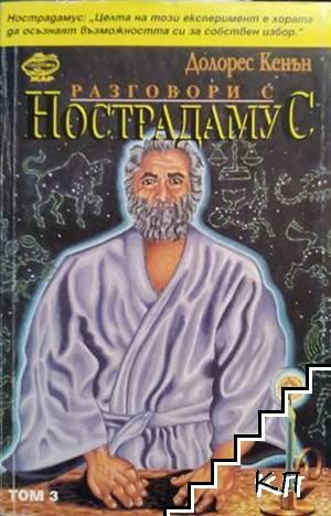 Разговори с Нострадамус. Том 2-3