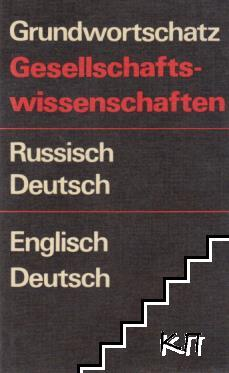 Grundwortschatz Gesellschafts-wissenschaften: Russisch-Deutsch. Englisch-Deutsch
