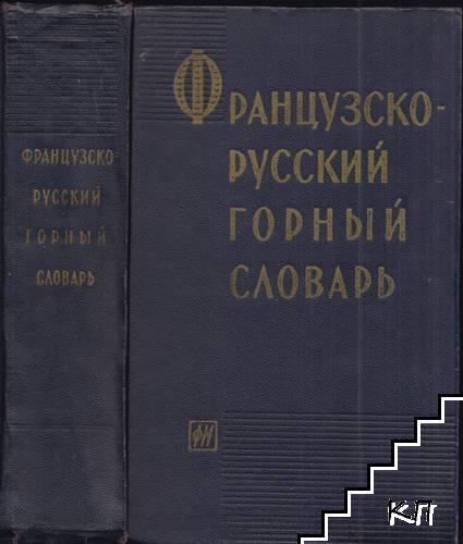 Французско-русский горный словарь