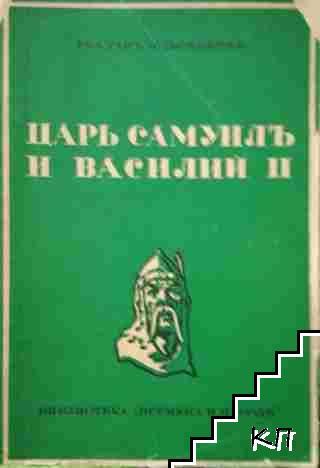 Царь Самуилъ и Василий II
