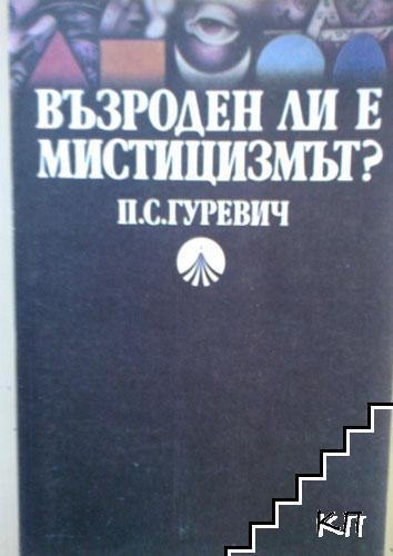Възроден ли е мистицизмът?