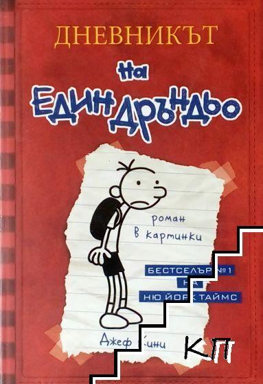 Дневникът на един Дръндьо. Книга 1: Хрониките на Грег Хефли