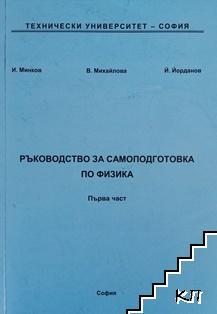 Ръководство за самоподготовка по физика. Част 1