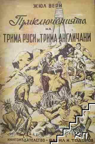 Приключенията на трима руси и трима англичани
