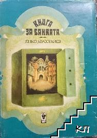 Книга за банката