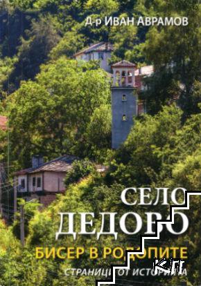 Село Дедово - бисер в Родопите