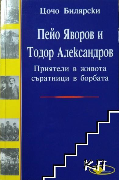 Пейо Яворов и Тодор Александров