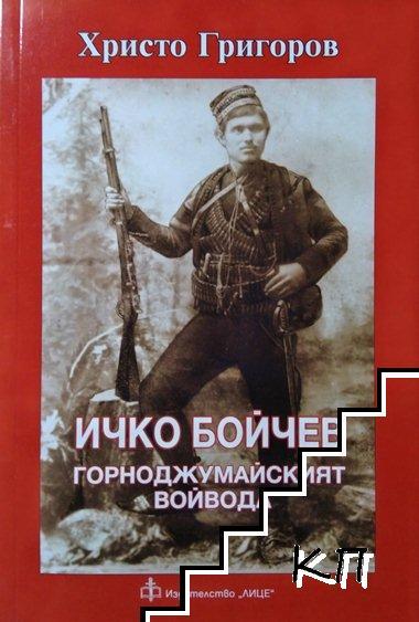 Ичко Бойчев - горноджумайският войвода