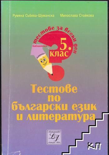 Тестове по български език и литература за 5. клас