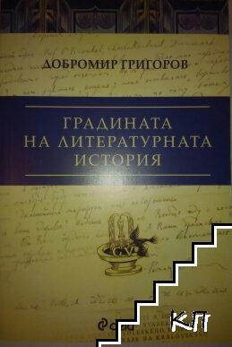 Градината на литературната история
