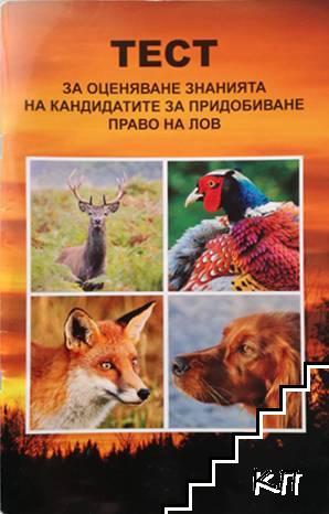 Тест за оценяване на знанията на кандидатите за придобиване на право на лов