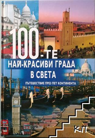 100-те най-красиви града в света