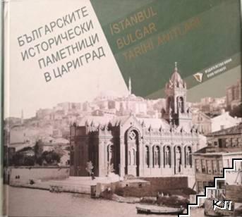 Българските исторически паметници в Цариград
