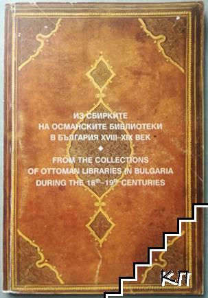 Из сбирките на османските библиотеки в България XVIII-XIX век