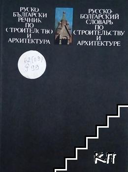 Руско-български речник по строителство и архитектура