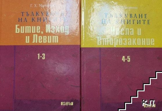 Тълкуване на книгите. Том 1-2. Част 1-5
