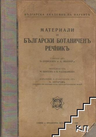 Материали за български ботаниченъ речникъ