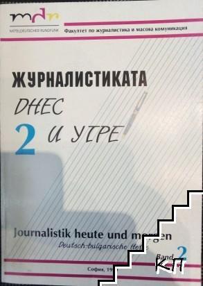 Журналистиката днес и утре. Част 2