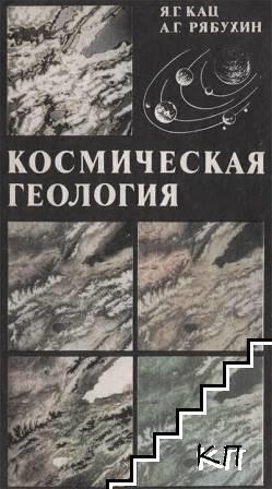 Космическая геология