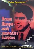 Методи Шаторов - между македонизма и българизма