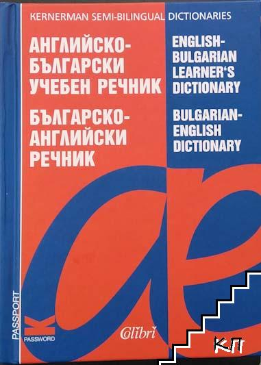 Английско-български учебен речник / Българско-английски речник
