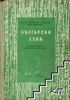 Български език за институтите за начални учители