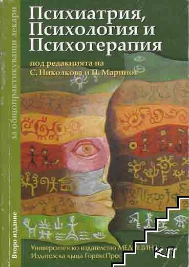 Психиатрия, психология и психотерапия