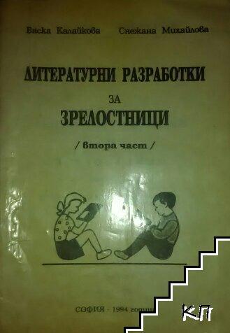 Литературни разработки за зрелостници. Част 2