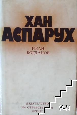 Хан Аспарух