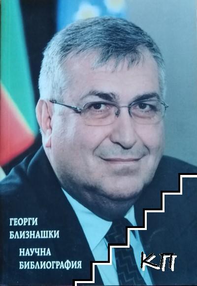 Георги Близнашки. Научна библиография