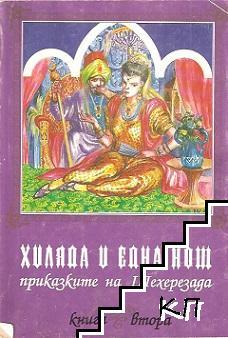 Хиляда и една нощ. Приказките на Шехерезада. Книга 2