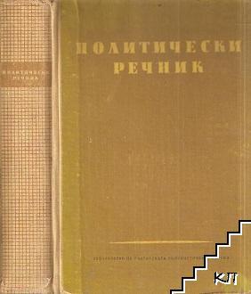 Политехнически речник