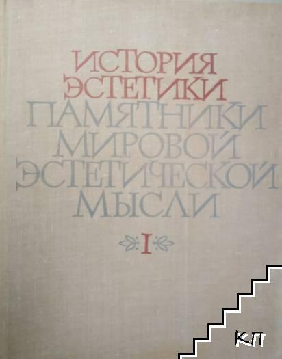 История эстетики. Памятники мировой эстетической мысли. Том 1-3