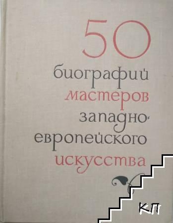 50 биографий мастеров западноевропейского искусства