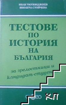 Тестове по история на България за зрелостници и кандидат-студенти
