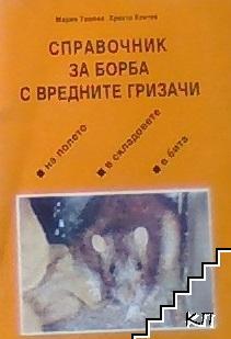 Справочник за борба с вредните гризачи