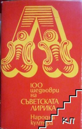 100 шедьоври на съветската лирика