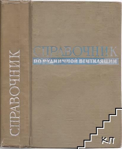 Справочник по рудничной вентиляции