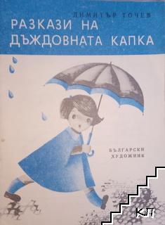 Разкази на дъждовната капка