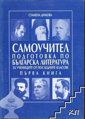 Самоучител - подготовка по българска литература за учениците от последните класове. Книга 1
