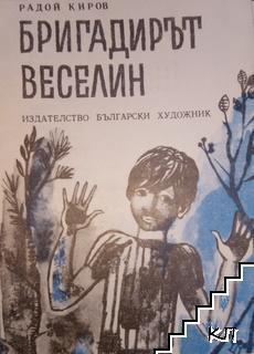 Бригадирът Веселин