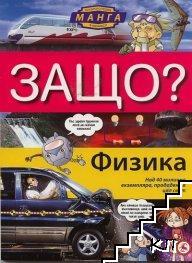 Защо? Физика: Енциклопедия манга в комикси