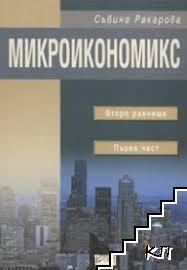 Микроикономикс. Част 1