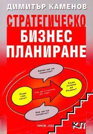 Стратегическо бизнес планиране
